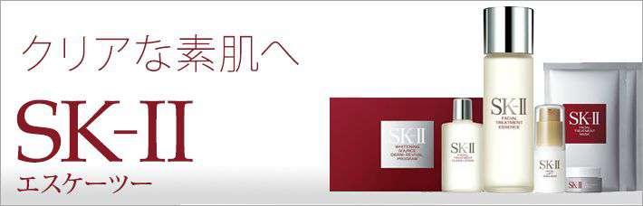 エスケーツー/SK-2