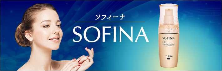 ソフィーナ