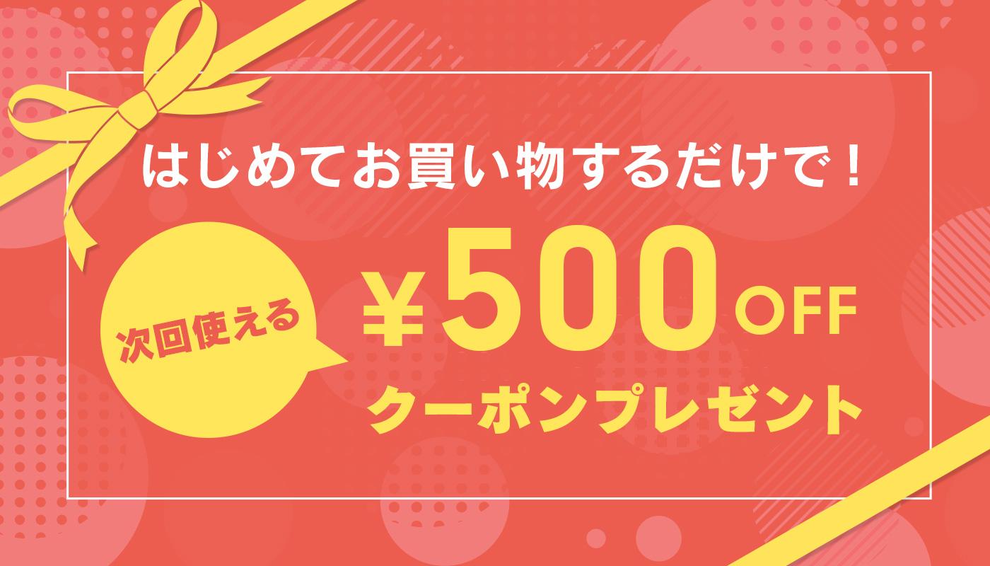 次回のお買い物で¥500オフ