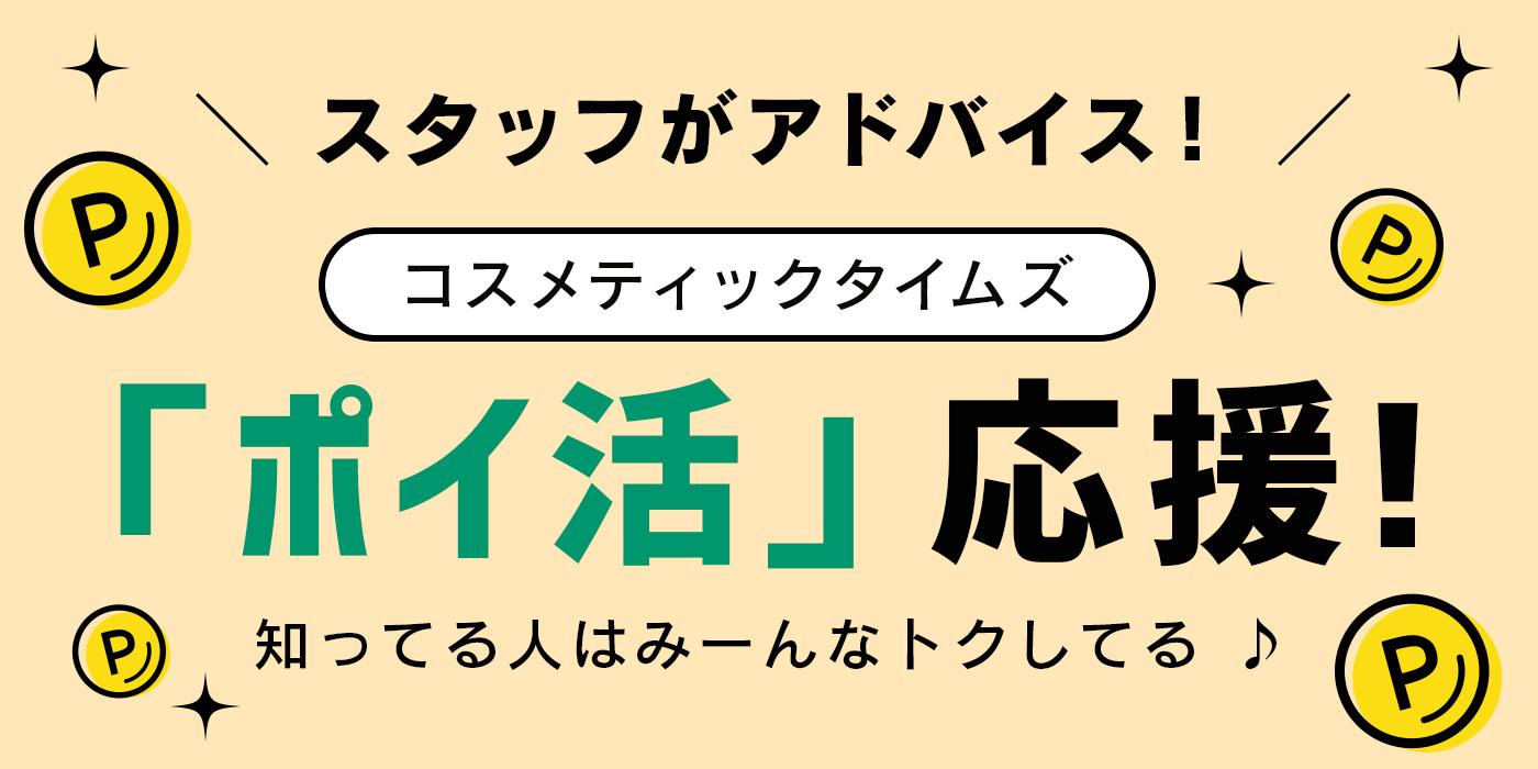 コスメティックタイムズ『ポイ活』応援!