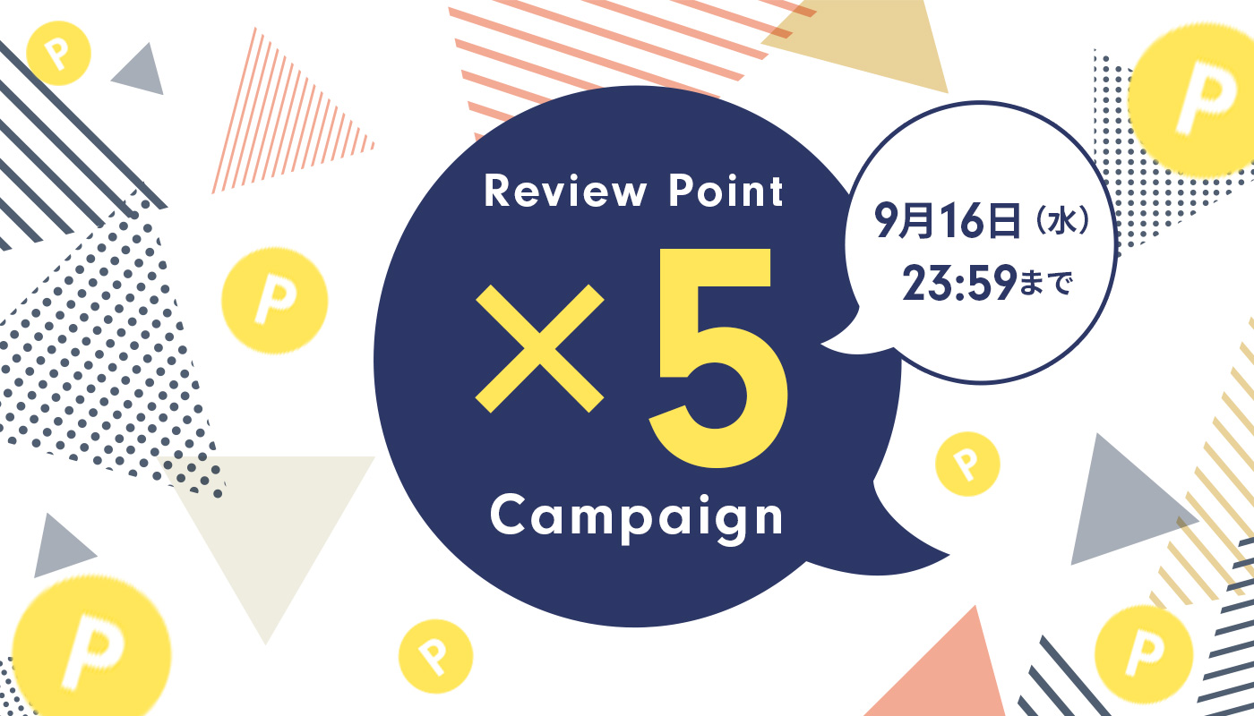 レビューポイントx5キャンペーン
