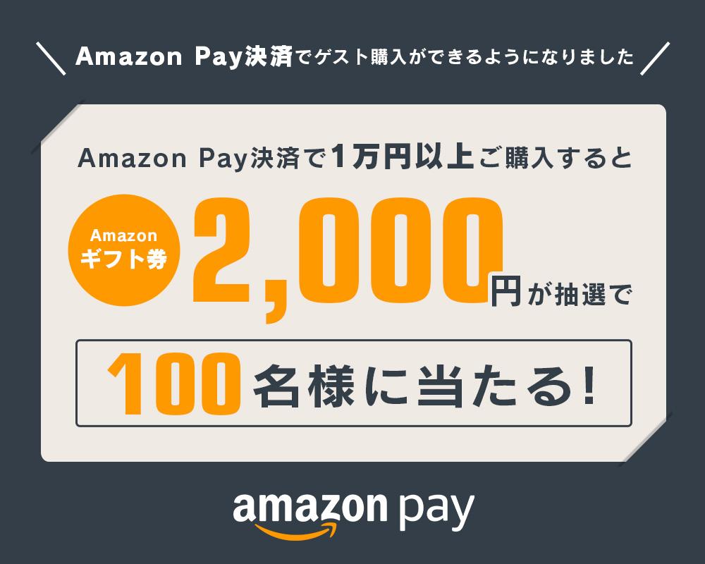 100名様にAmazonギフト券2,000円分