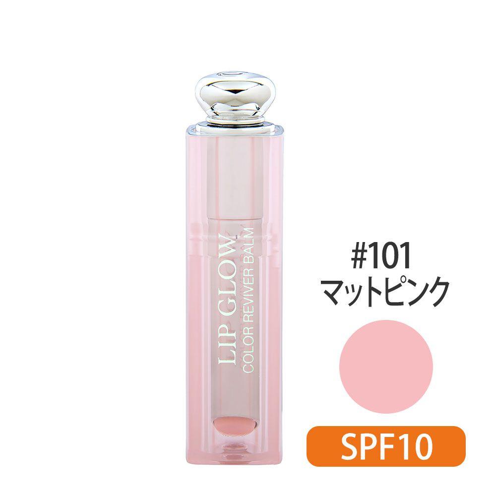 ディオール アディクト リップグロウ SPF10【数量限定激安!】 #101(マットピンク) 3.5g