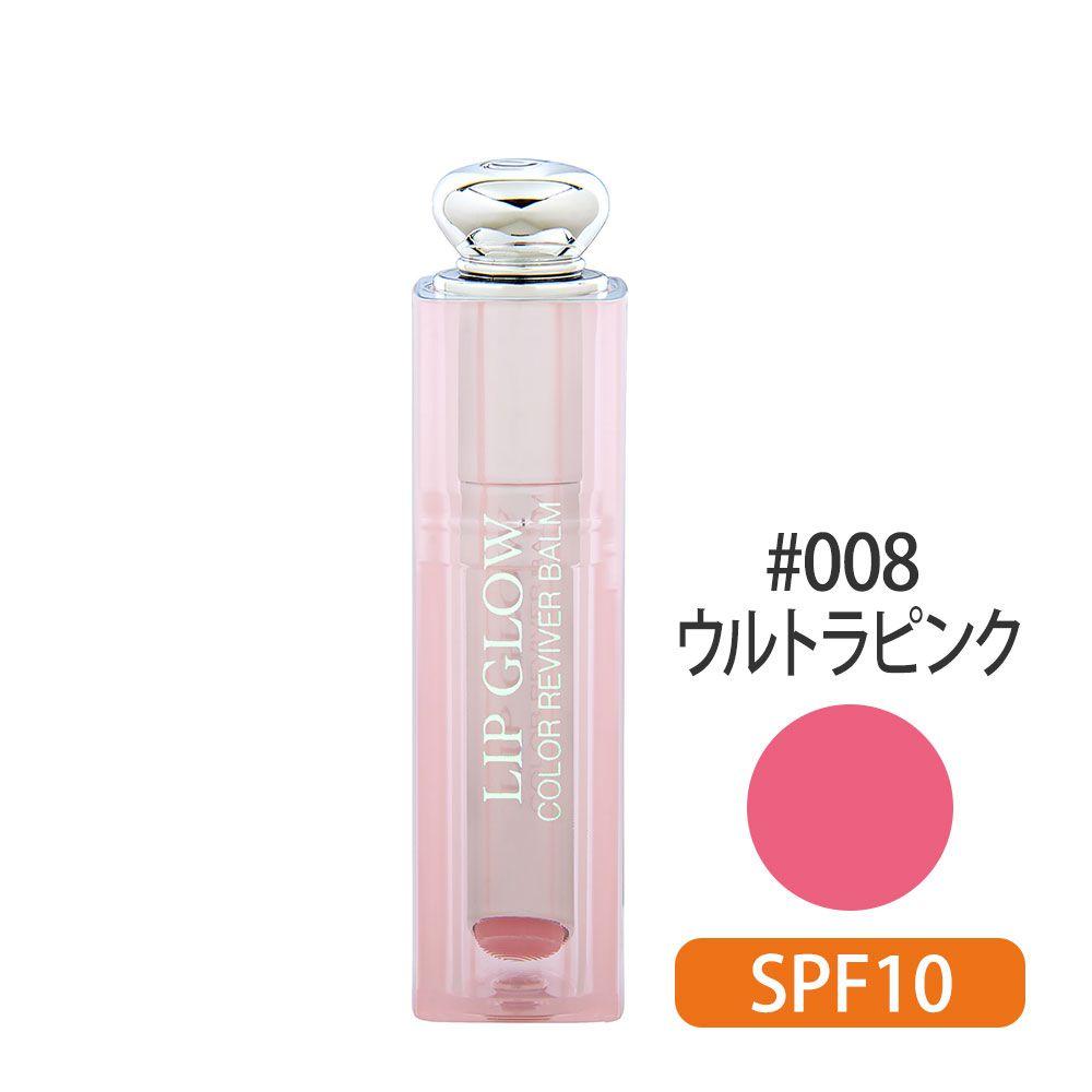 ディオール アディクト リップグロウ SPF10 #008(ウルトラピンク) 3.5g