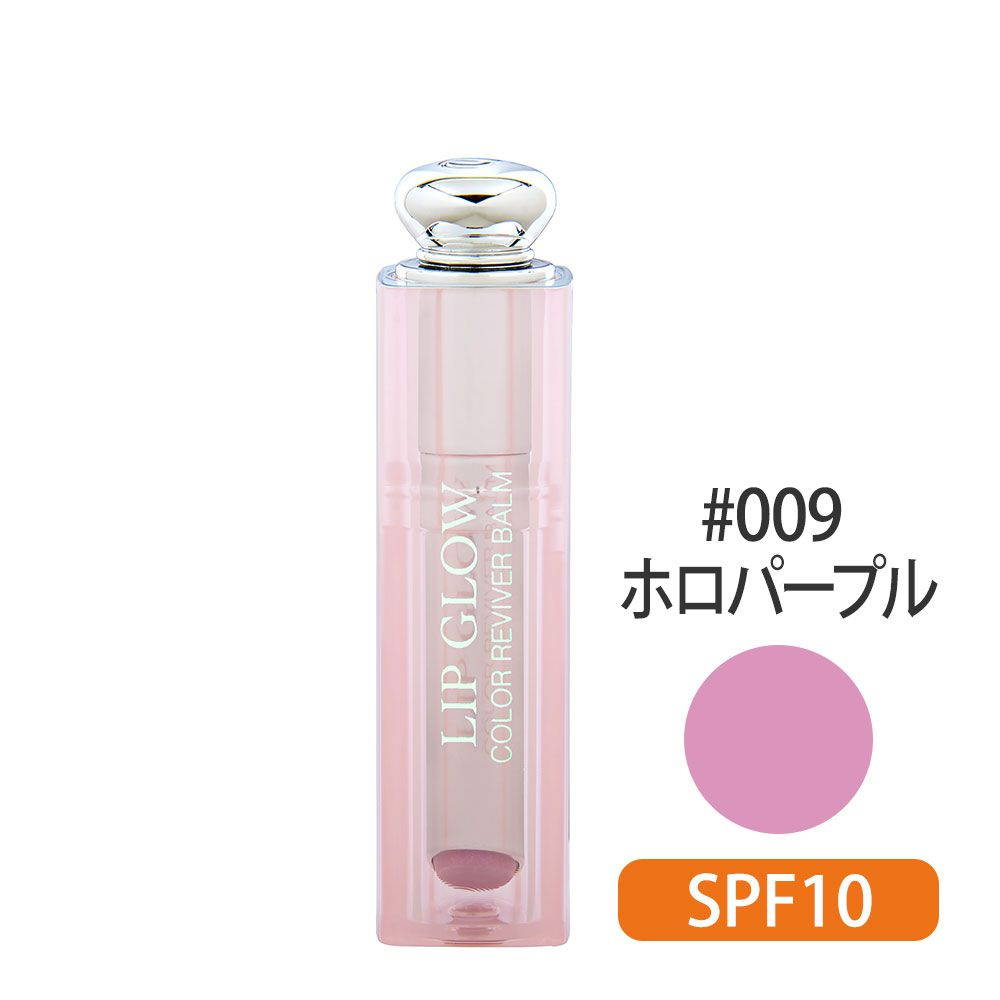ディオール アディクト リップグロウ SPF10【数量限定激安!】 #009(ホロパープル) 3.5g