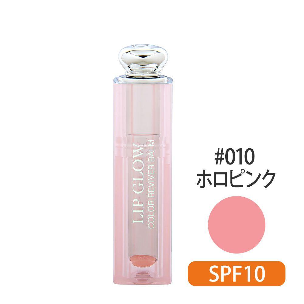 ディオール アディクト リップグロウ SPF10【数量限定激安!】 #010(ホロピンク) 3.5g