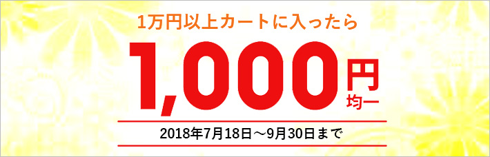 1万円以上で1000円均一