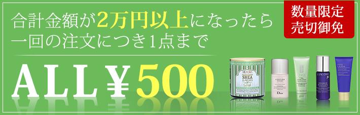 2万円以上で500円180405