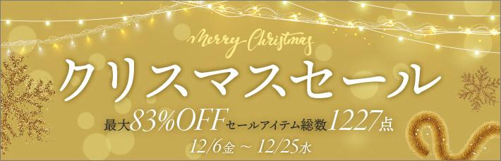 【12/25まで】クリスマスセール★限定大特価
