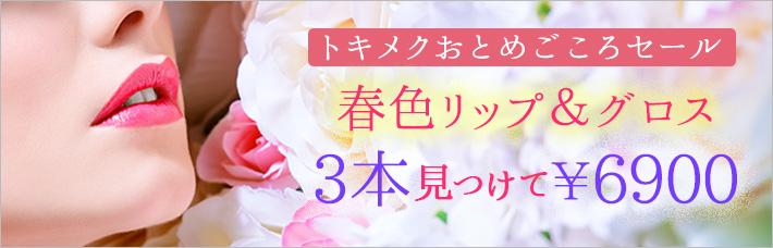 春色リップ&グロス3本6900円
