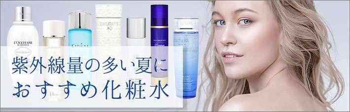 紫外線量の多い夏におすすめの化粧水はこれ!