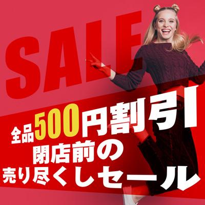 【全品500円割引】閉店セール!12/16(月)14時迄