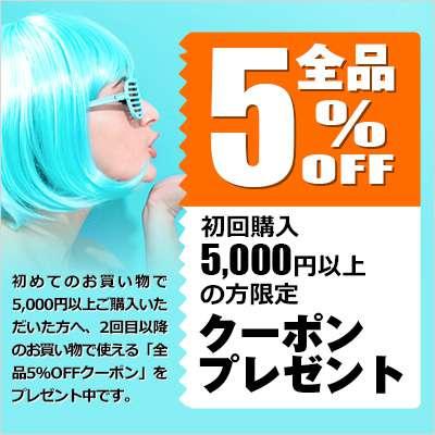 【全品5%OFF】2回目のお買い物を更にお得に!