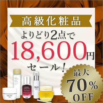 【デパコス・高級化粧品】よりどり2点で18,600円セール