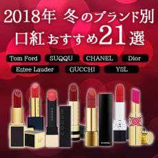 口紅おすすめ21選【2018年 冬のブランド別】|保湿力・発色力・色持ちに定評
