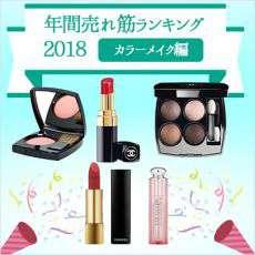 年間売れ筋ランキング2018【カラーメイク編】1~20位まで 人気ブランド、コスメが大集合