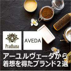 アーユルヴェーダから着想を得たブランド2選|植物とオイルの力「プラダーナ」「アヴェダ」の魅力