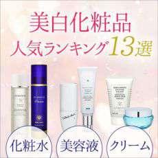 美透化粧品 人気ランキング13選 化粧水・美容液・クリームの効果実感がわかるクチコミに注目!