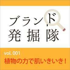 【ブランド発掘隊】vol.001「植物の力で肌いきいき!」
