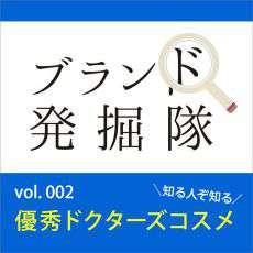 【ブランド発掘隊】vol.002「知る人ぞ知る優秀ドクターズコスメ」