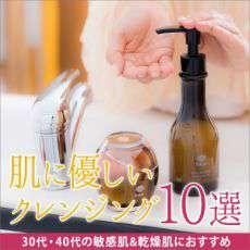 30代・40代の敏感肌・乾燥肌におすすめ|肌に優しいクレンジング10選