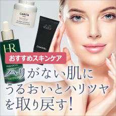 ハリがない肌にうるおいとハリツヤを取り戻す!おすすめスキンケア|化粧水・美容液・クリーム・マスク