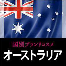 オーストラリアコスメ・化粧品