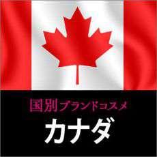 カナダコスメ・化粧品