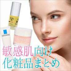 敏感肌向け化粧品まとめ|皮膚科医推奨ブランドなど、デパコスからプチプラまで一気に紹介!